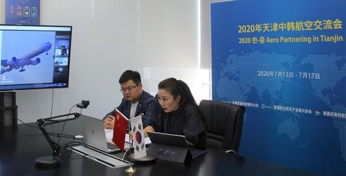 2020年天津韩中航空交流会线上举行