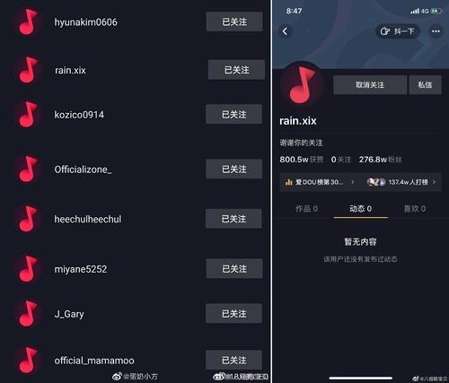 左图为受限韩国艺人,右图为Rain的抖音账号。 抖音官网截图(图片严禁转载复制)