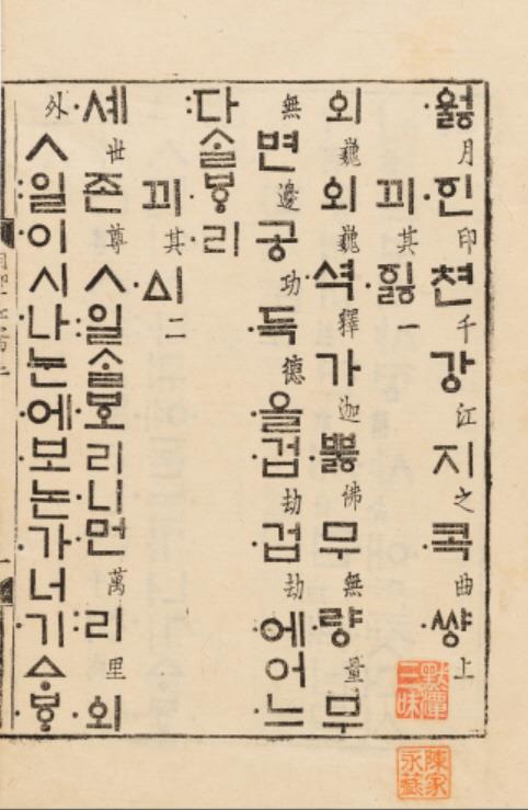 《月印千江之曲-上卷》 韩联社/国立中央博物馆(图片严禁转载复制)