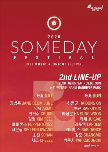 汉江公园音乐节SOMEDAY FESTIVAL9月揭幕