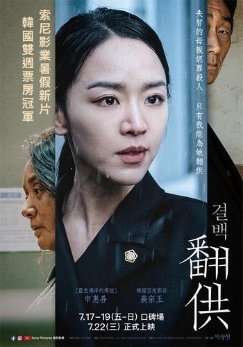 韩影《翻供》今起在台湾上映