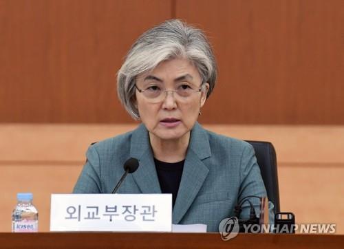 资料图片:5月28日,在位于首尔市的外交部大楼,康京和在外交战略调整会议综合小组第7次会议上发言。 韩联社