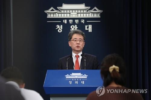 2020年7月28日韩联社要闻简报-2