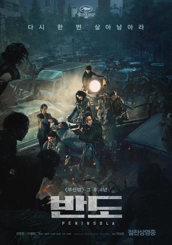 韩影《半岛》上映两周观影破300万