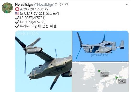 """资料图片:CV-22B""""鱼鹰""""倾转旋翼机在韩国东部海域上空执飞。 """"No callsign""""推特截图(图片严禁转载复制)"""