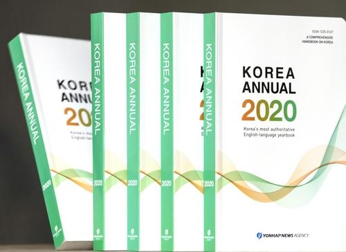 《韩联社年鉴2020》英文版 韩联社