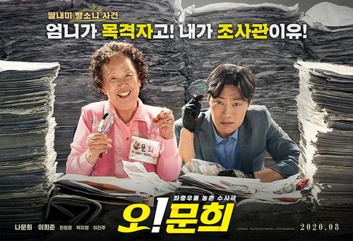 《半岛》成功暖场疫情下院线 多部韩片定档8月