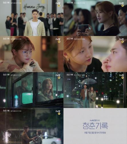 资料图片:《青春记录》预告片截图 tvN电视台《青春记录》供图(图片严禁转载复制)