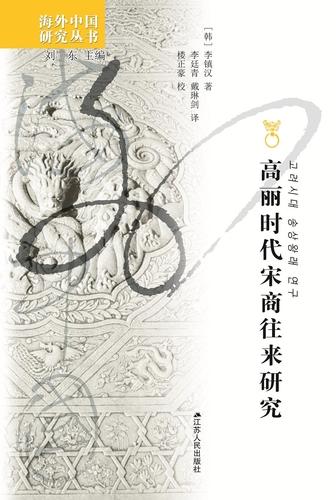 《高丽时代宋商往来研究》中文版封面 韩联社(图片严禁转载复制)
