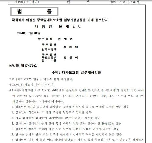 韩国政府在官方公报刊登的《住宅租赁保护法》修正法案 韩联社