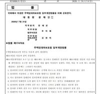 详讯:韩国租房新规今起实施