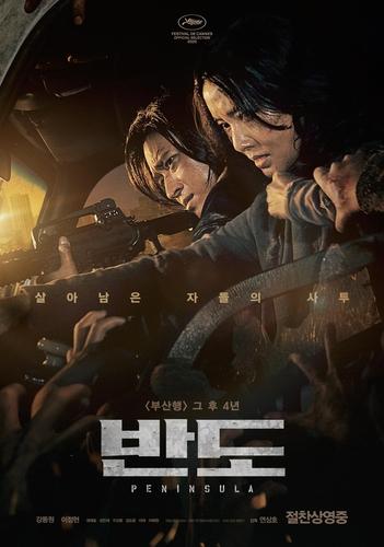韩影《半岛》在亚洲8地收获4000万美元票房