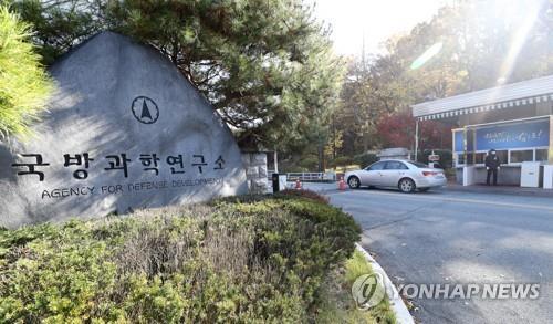 资料图片:国防科学研究所入口 韩联社