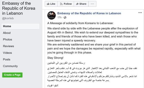 资料图片 韩国驻黎使馆官方脸书截图(图片严禁转载复制)