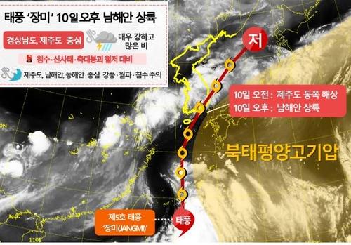 """详讯:今年第5号台风""""蔷薇""""或明将登陆韩国"""