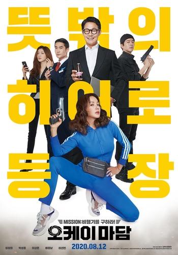 韩片《OK老板娘》销往港台等亚洲多地