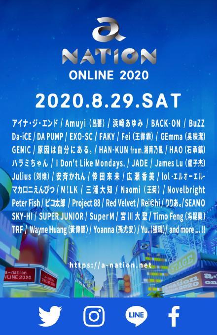 """日本最大夏日音乐节""""a-nation online 2020""""出演阵容 韩联社/a-nation截图(图片严禁转载复制)"""