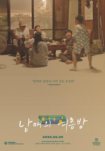 韩片《姐弟的夏夜》入围纽约亚洲电影节竞争单元