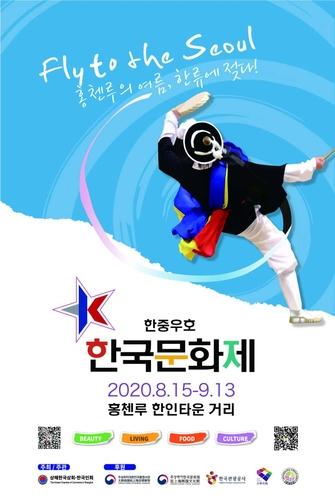 韩中友好韩国文化节本周将在沪开幕