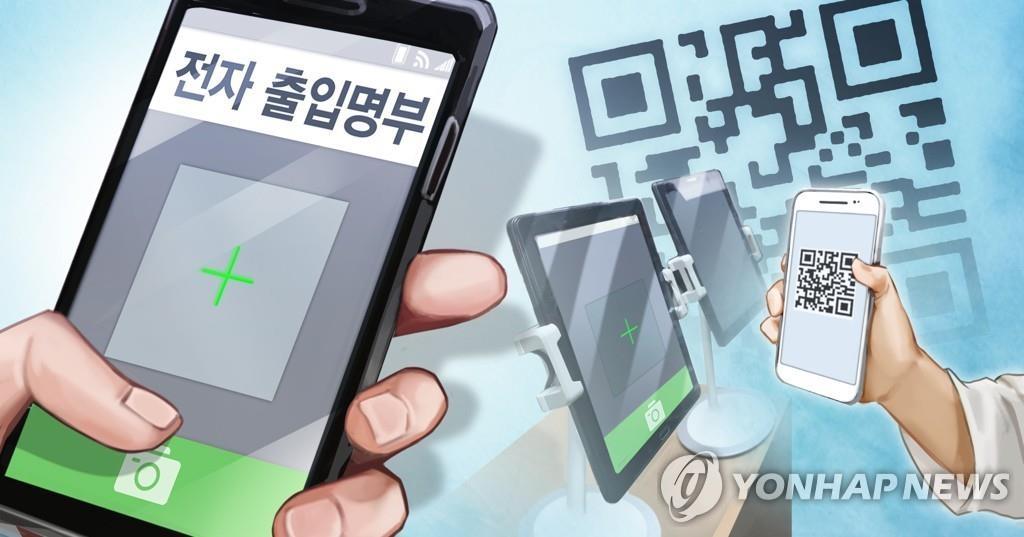 2020年8月12日韩联社要闻简报-2