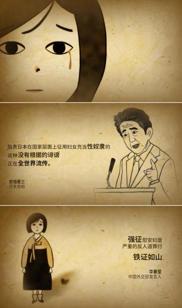 韩批日否认强征性奴视频中文版上线