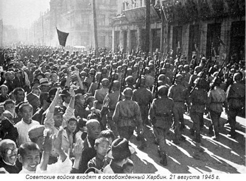 资料图片:1945年8月21日,苏军解放哈尔滨后受到当地百姓的热烈欢迎。 俄罗斯驻韩大使馆供图(图片严禁转载复制)