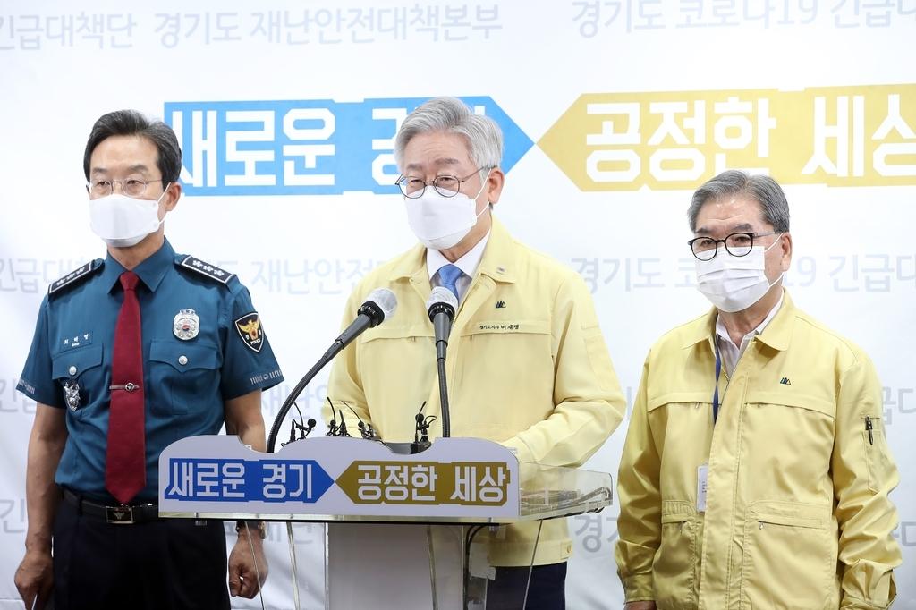 韩京畿道要求区内居民义务戴口罩