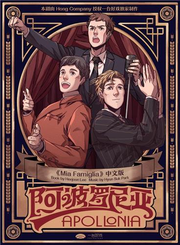 韩国原创音乐剧《阿波罗尼亚》将在沪首演