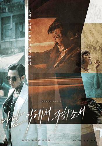 韩国票房:《从邪恶中拯救我》笑傲暑期档