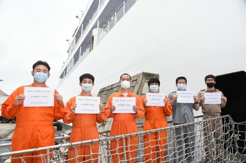 韩籍远洋船本国船员回国免隔离