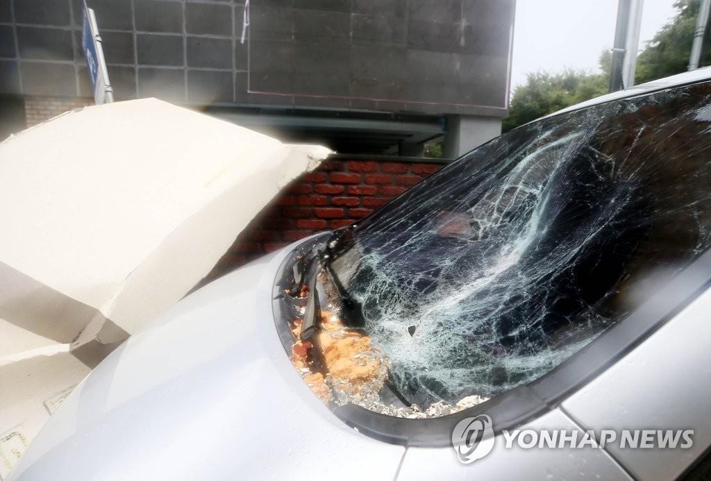 2020年8月27日韩联社要闻简报-1