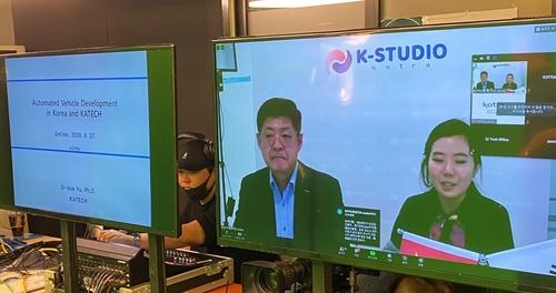 韩中在京举办未来汽车线上论坛