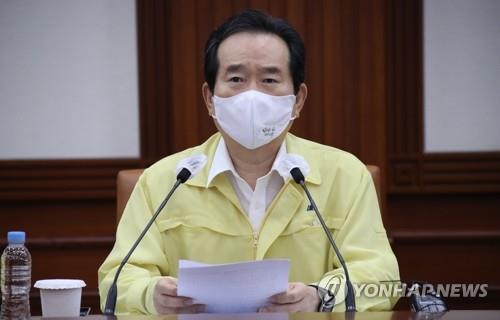 2020年8月28日韩联社要闻简报-1