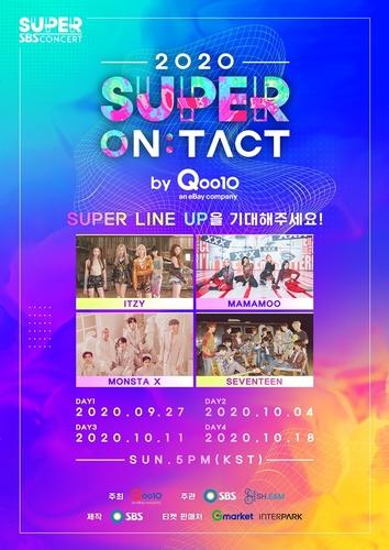SBS电视台将在线举办全球K-POP演唱会
