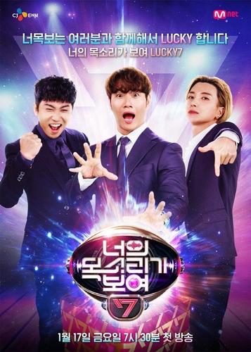 资料图片:《看到你的声音》宣传海报 Mnet供图(图片严禁转载复制)
