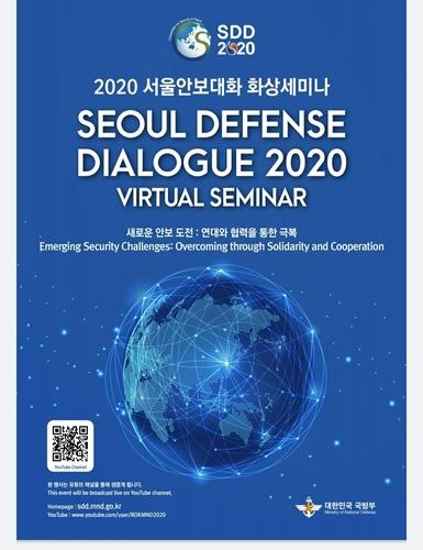 2020首尔安全对话明起线上举行