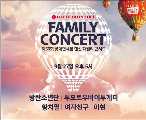 乐天免税店家族演唱会下月在线举行