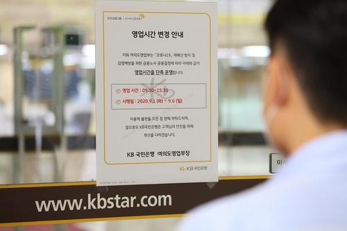 韩首都圈银行本周缩短营业时间配合防疫