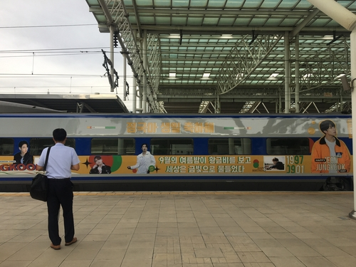 为怔国庆生的高铁车身广告 韩国铁道公社供图(图片严禁转载复制)