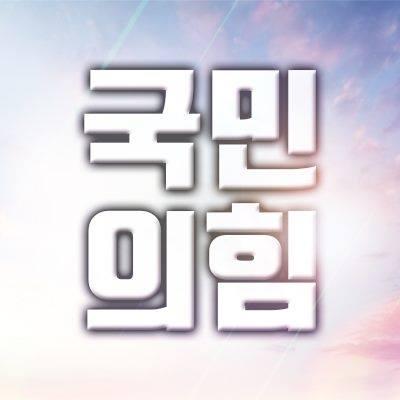 未来统合党2日更换脸书账户头像图片,图片上用韩文标出新党名——国民力量。 未来统合党脸书截图(图片严禁转载复制)