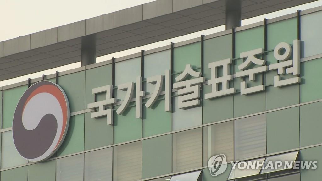 韩中技术性贸易壁垒委员会会议在线举行