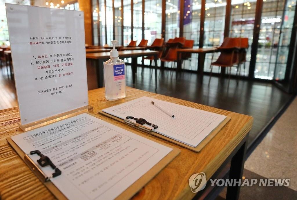 2020年9月3日韩联社要闻简报-2