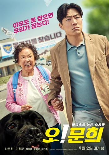 韩国票房:《信条》领跑 《哦!文姬》位居第二
