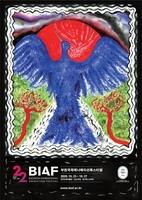 韩国第22届富川国际动漫节下月开幕