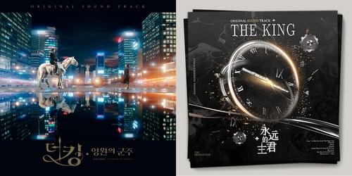 韩剧《The King》中文版主题曲在华乐榜名列前茅