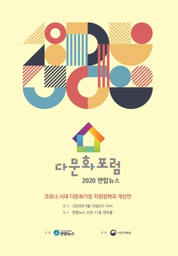 资料图片:2020年韩联社多元文化论坛海报 韩联社
