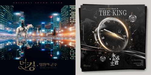 资料图片:韩剧《The King:永远的君主》的韩文版主题曲专辑封面(左)和中文版翻唱专辑 韩联社/MOST CONTENTS供图(图片严禁转载复制)