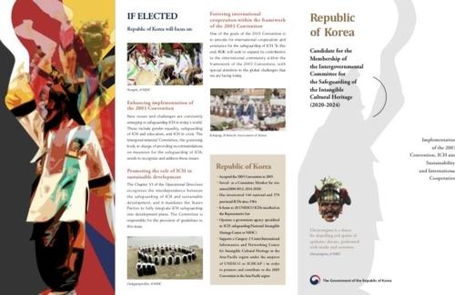 图为介绍韩国非遗的小册子。 韩联社/文化财厅供图(图片严禁转载复制)