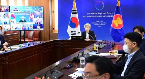 9月12日,外交部长官康京和出席东盟地区论坛(ARF)视频外长会。 韩联社/外交部供图(图片严禁转载复制)
