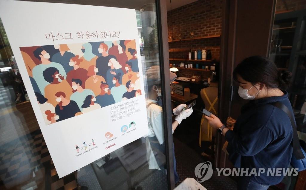 2020年9月14日韩联社要闻简报-1